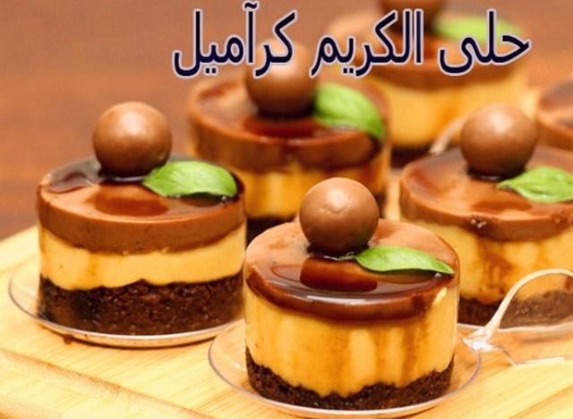طريقة عمل حلى منزلي Homemade Recipes Dessert Dessert Recipes Homemade Desserts