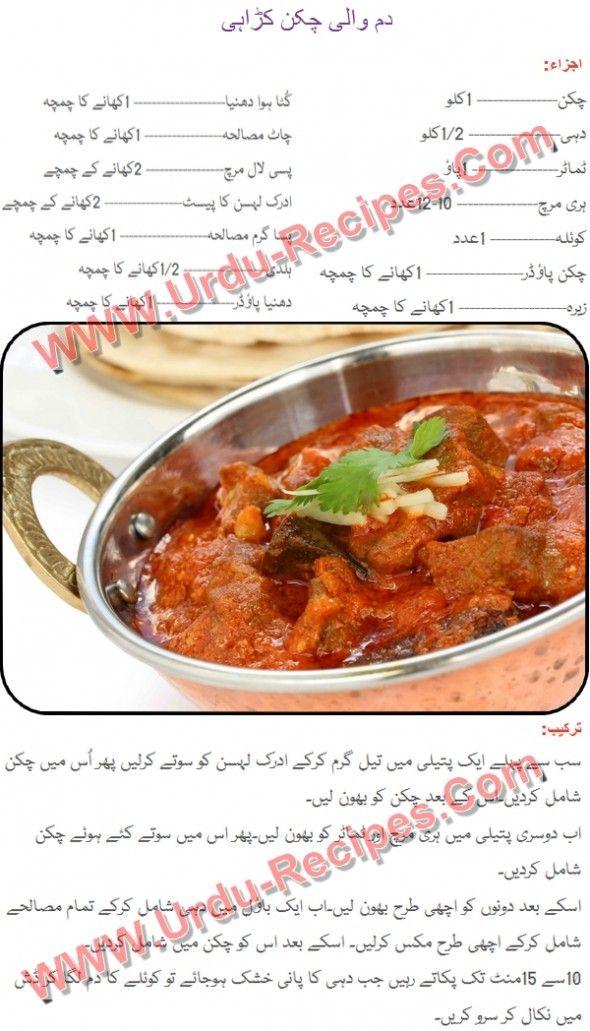 Dum Wali Chicken Karahi Recipe Karahi Recipe Chicken Karahi Cooking Recipes In Urdu