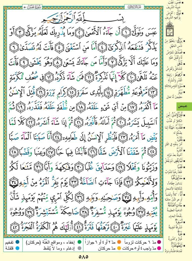 سورة عبس Holy Quran Book Quran Book Architecture Collection