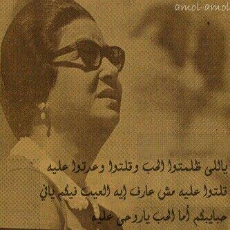 ام كلثوم سيرة الحب توزيع دى جى الجينرال محمد الحسينى 2015