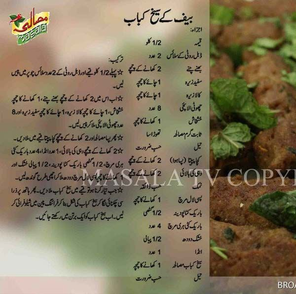 Beef Seekh Kabab Urdu Masala Tv Beef Seekh Kabab Pakistani Recipe Urdu English Beef Seekh Kabab Recipe Kebab Recipes Beef Urdu Recipe