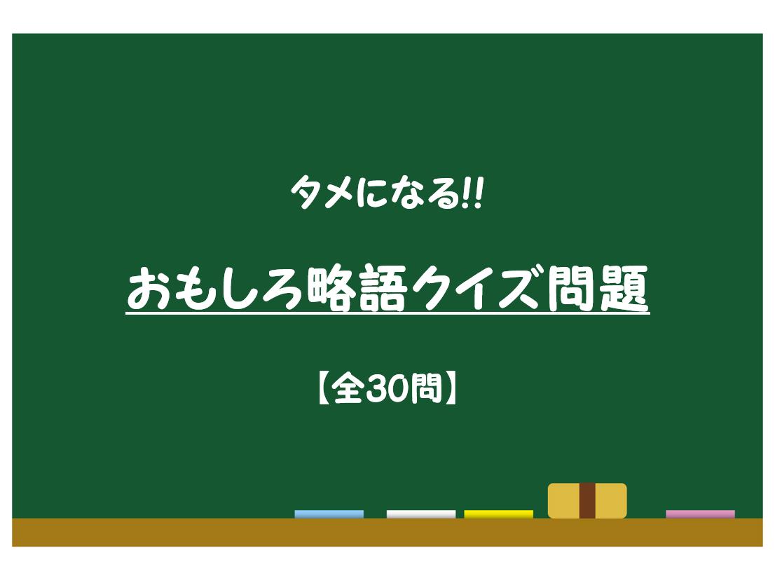 今回は略語に関するクイズをご紹介いします スターバックスは スタバ 女子高校生は jk というように 今回取り上げた略語は 皆さんどのくらいご存知でしょうか 今まで略語だと思っていなかっ クイズ クイズ 問題 クイズ 雑学