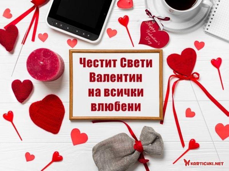 Pozhelaniya Za Sveti Valentin