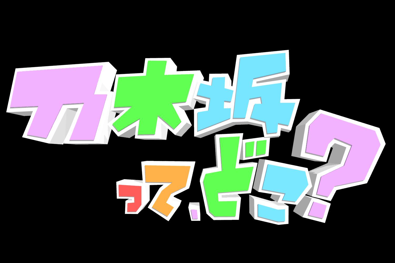 乃木坂 ロゴ 透過」の画像検索結果【2019】