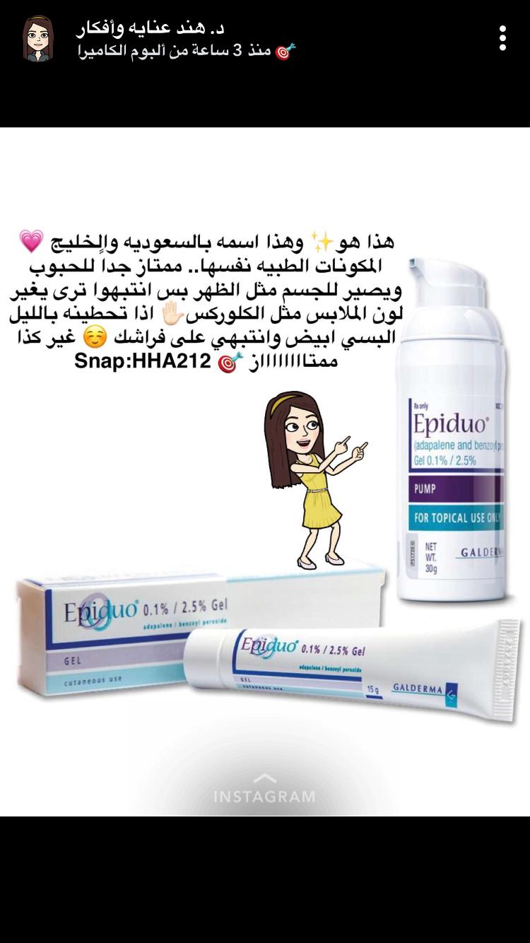 Pin By Haila Fahad On عناية د هند Skin Care Mask Skin Care Women Body Skin Care