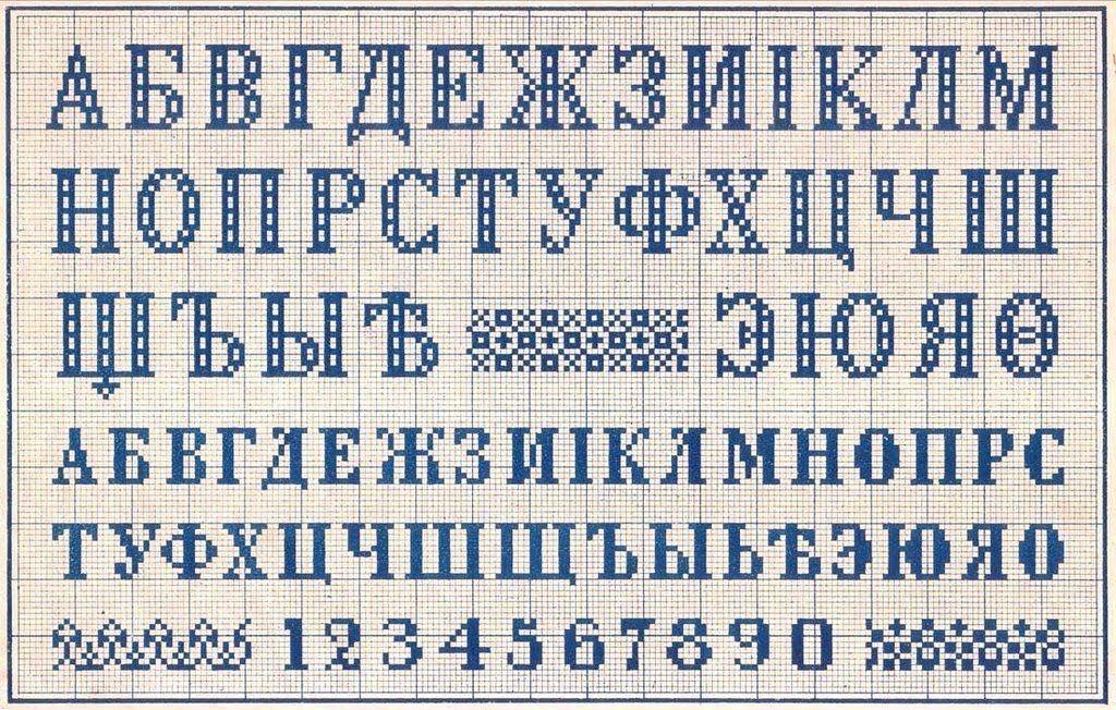 Вышивка букв Круг мастеров 43