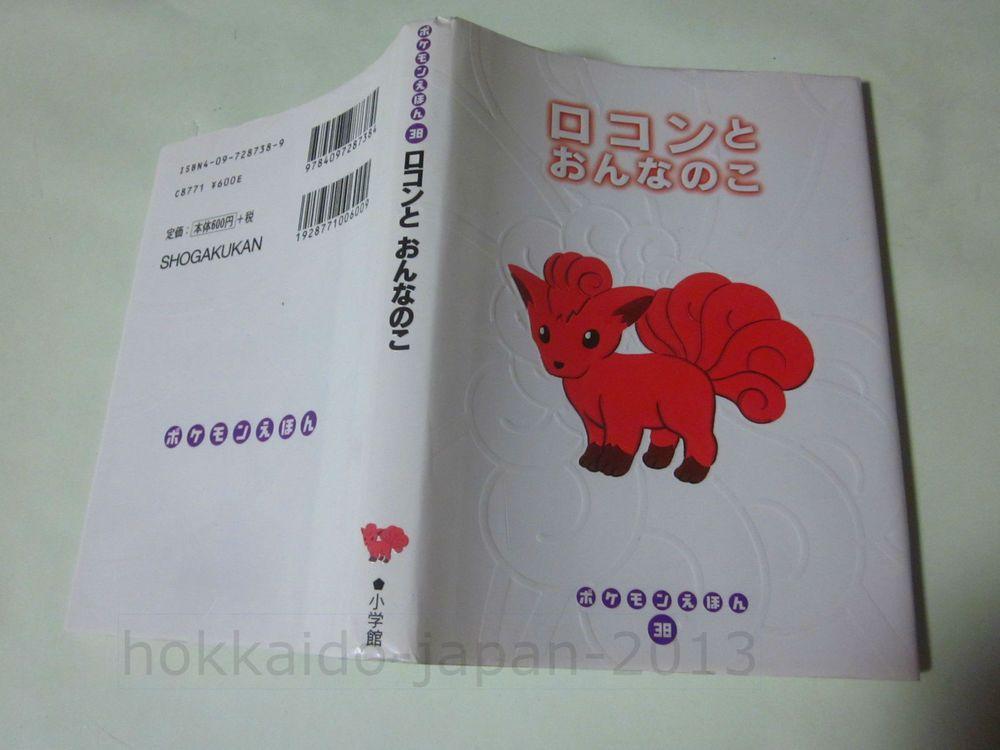 Pokemon Vulpix Rokon Picture Illustrated Book Pocket Monsters JAPAN F/S