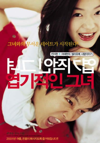 Best Korean Romance Films My Sassy Girl Sassy Girl Girl Film