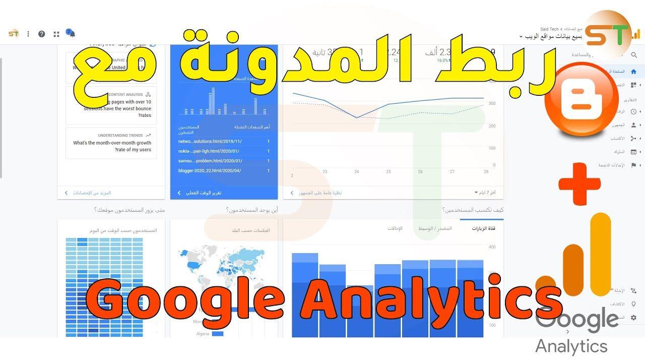 طريقة ربط المدونة مع جوجل انلتكس Google Analytics Google Analytics Google Analytics