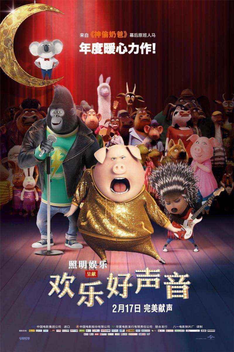 Canta 2016 Filmaffinity Peliculas De Animacion Sing Pelicula Canta Pelicula