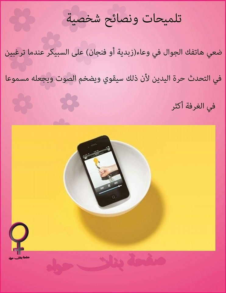 Pin By Zainab Victory On نصائــــــح Iphone Advice Iphone Tips