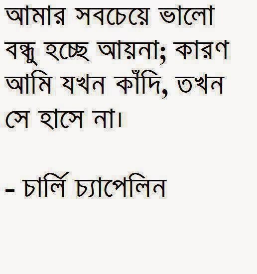 Bangla Quote Bangla Qoutes Pinterest Bangla Quotes Quotes And
