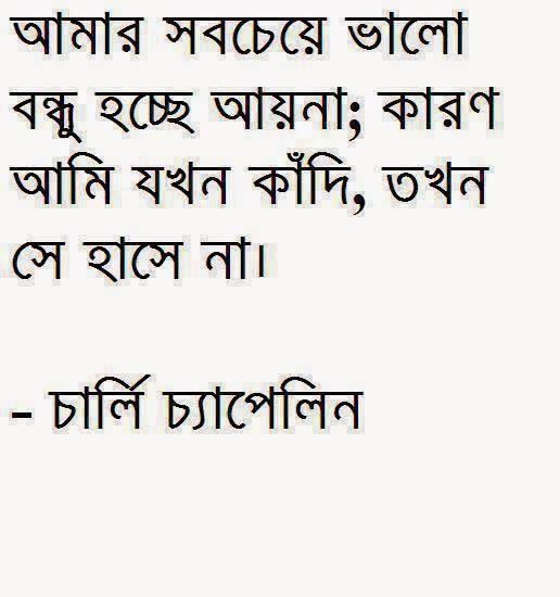 Bangla Quote Bangla Qoutes Bangla Quotes Quotes 365 Quotes