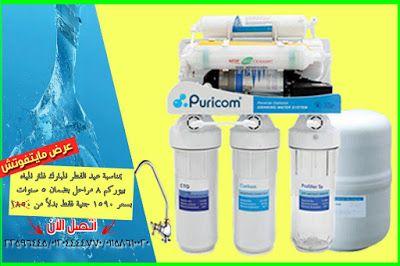 افضل فلتر مياه فى مصر اسعار فلاتر المياه اسعارفلتر مياه امريكى وتايونى وعروض 2016 Hand Soap Bottle Soap Bottle Soap