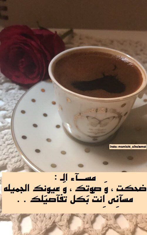 Pin By Lamees Baksh On Arabic Arabic Love Quotes My Coffee Love Photos