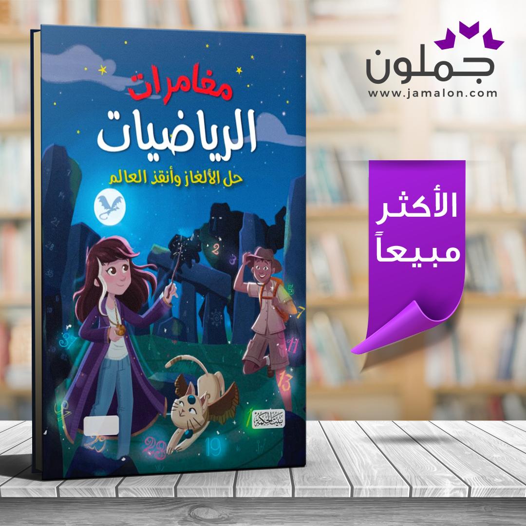 كتاب مغامرات الرياضيات حل الألغاز و أنقذ العالم Book Cover Books Cover
