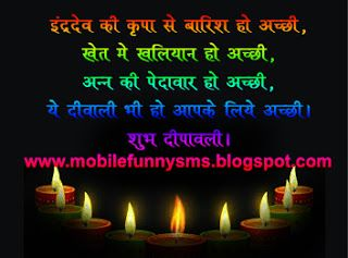 Mobile funny sms diwali greeting cards messages poems on diwali mobile funny sms diwali greeting cards messages poems on diwali quotes on diwali festival shayari on diwali rangoli designs diwali slogans on diwali m4hsunfo