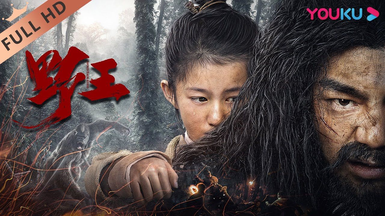 Mountain King Costume Adventure Youku Movie Independent Movie Best Action Movies Hollywood Action Movies