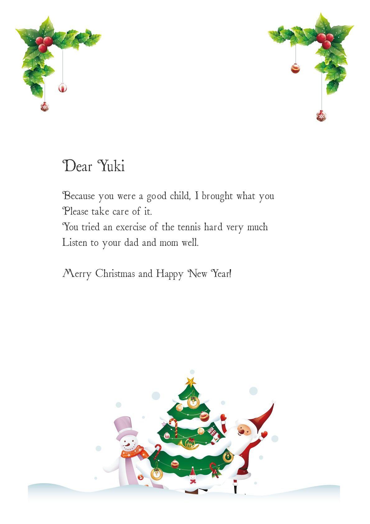 サンタレターメーカー 無料で手作りサンタさんからの手紙