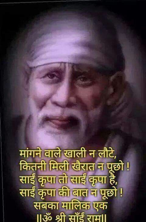 Om Sai Gujrati Hindi Quotes Sai Baba Sai Ram Om Sai Ram