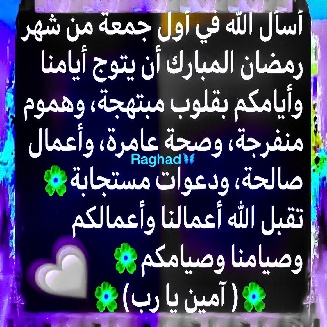 Desertrose أسأل الله في أول جمعة من شهر رمضان المبارك أن يتوج أيامنا وأيامكم بقلوب مبتهجة وهموم منفرجة وصحة عامرة وأعمال Ramadan Kareem Ramadan Kareem