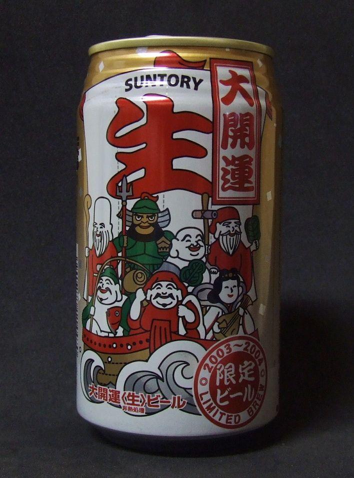 Suntory Beer Limited Brew 2003 2004 Latas Latas De Cerveja
