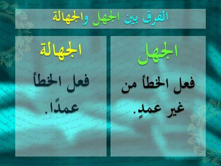 الفرق بين الجهل والجهالة Learning Arabic Learn Arabic Language Arabic Language