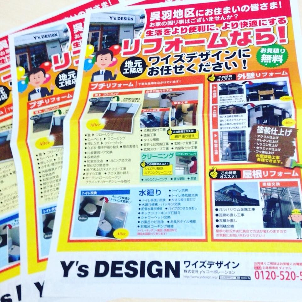 リフォームチラシ チラシ デザイン 印刷デザイン