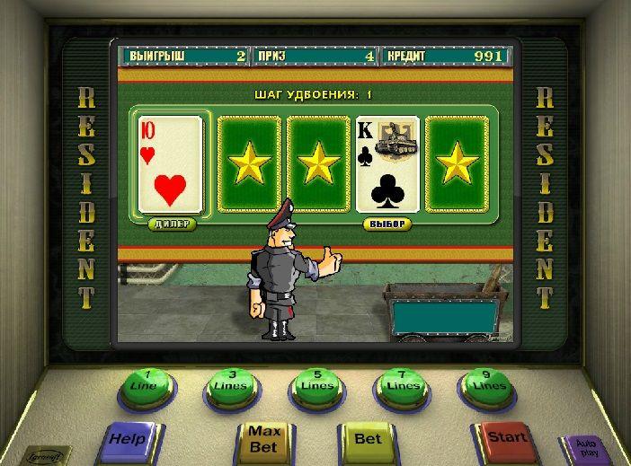Бесплатно скачать игровые автоматы resident игровые автоматы онлайн играть лягушки