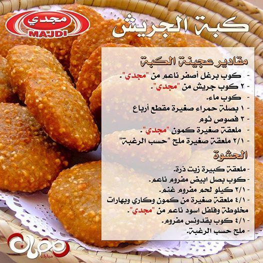 كبة الجريش Https Www Facebook Com Majdiclub Photos A 249104318548474 58931 248305598628346 544054605720109 Type 1 Amp Theater Ram Cooking Food Arabic Food