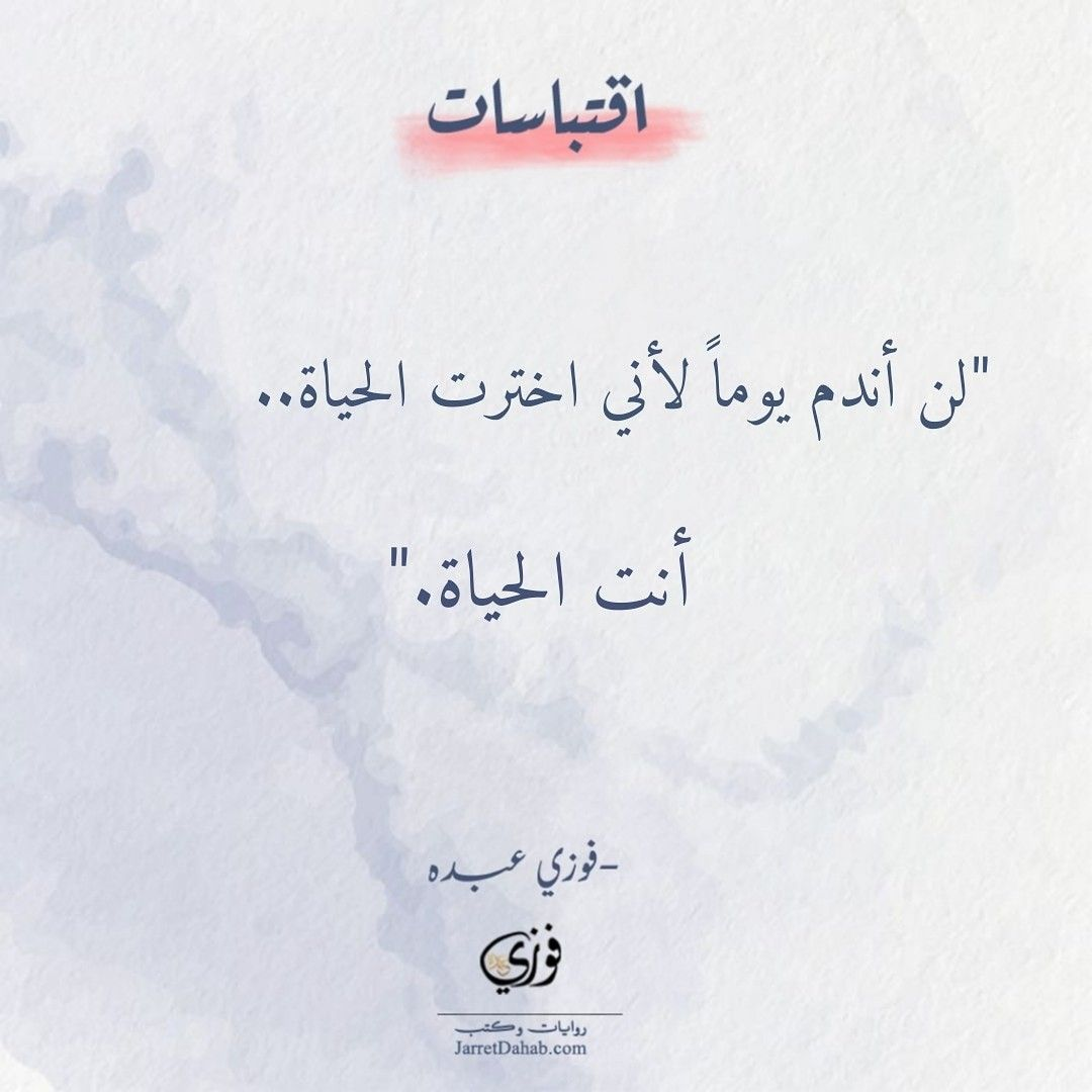 انت الحياة مقتبس من رواية زوجتي من الجن للكاتب فوزي عبده Romantic Words Words Romantic