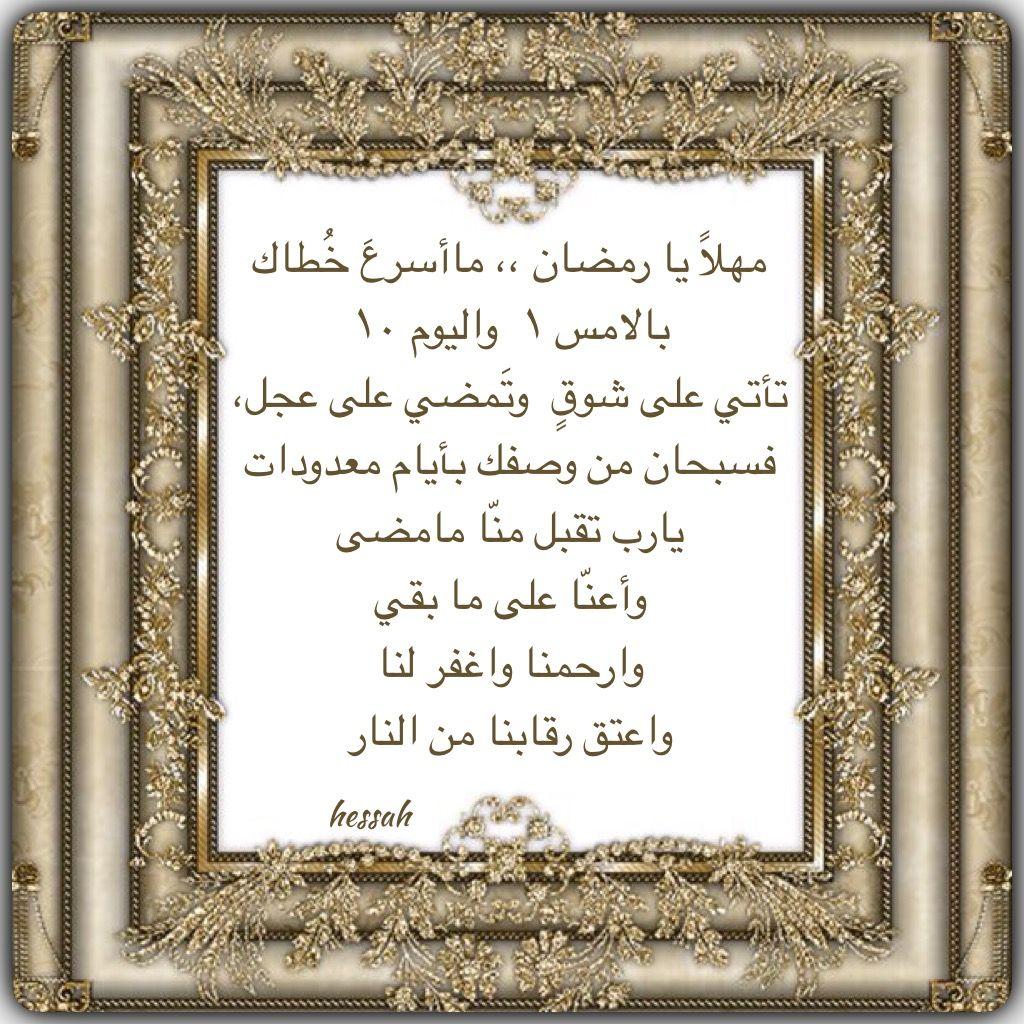 Pin By Hessah Alsudairy On يارب أدعيه وأذكار Frame Decor Home Decor