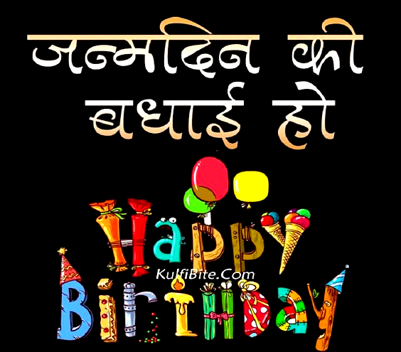 Happy Birthday My Love Quotes In Hindi