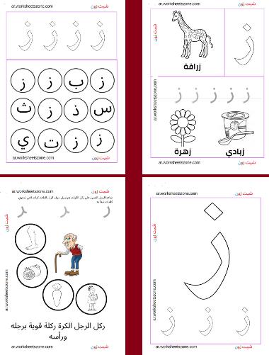 ورقة عمل حرف الزاي لرياض الاطفال الزاء أوراق عمل للأطفال شيت زون Words Word Search Puzzle Word Search
