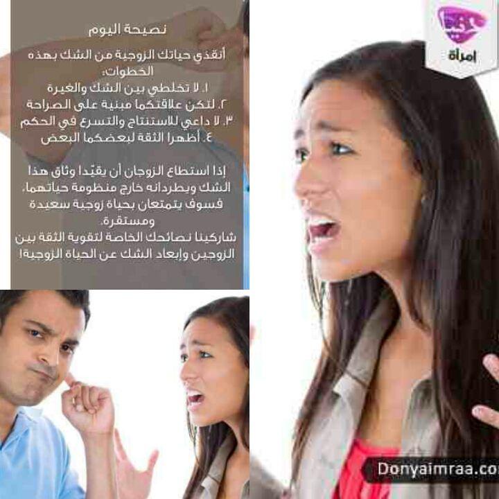 نصيحة أنقذي حياتك الزوجية من الشك الحياة العاطفية الحياة الزوجية الزواج السعادة الشك دنيا امرأة انست Words Incoming Call Incoming Call Screenshot