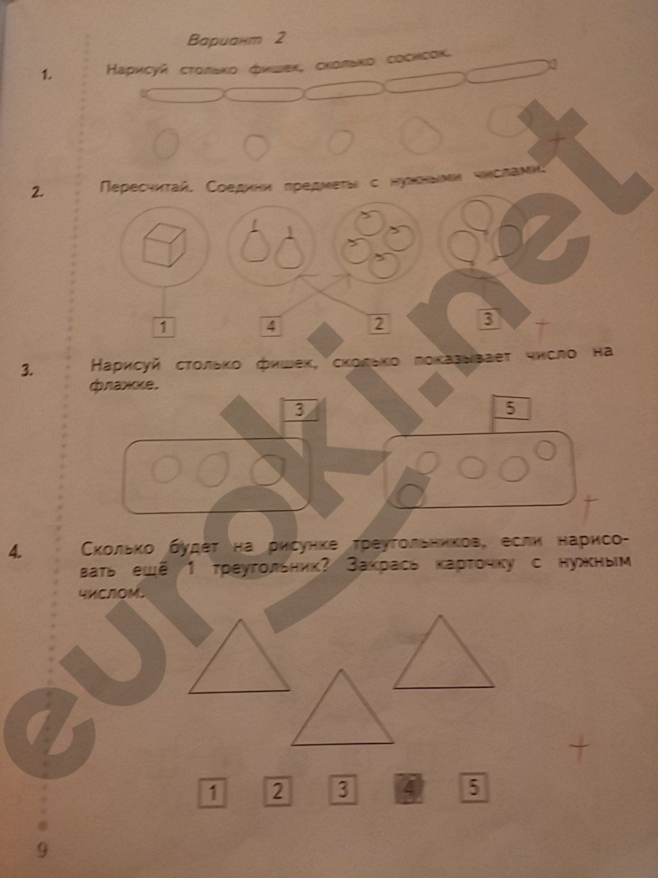 Задания мониторинга по математике 5 класс