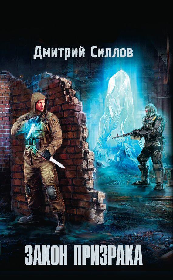 Книга серии сталкер скачать бесплатно
