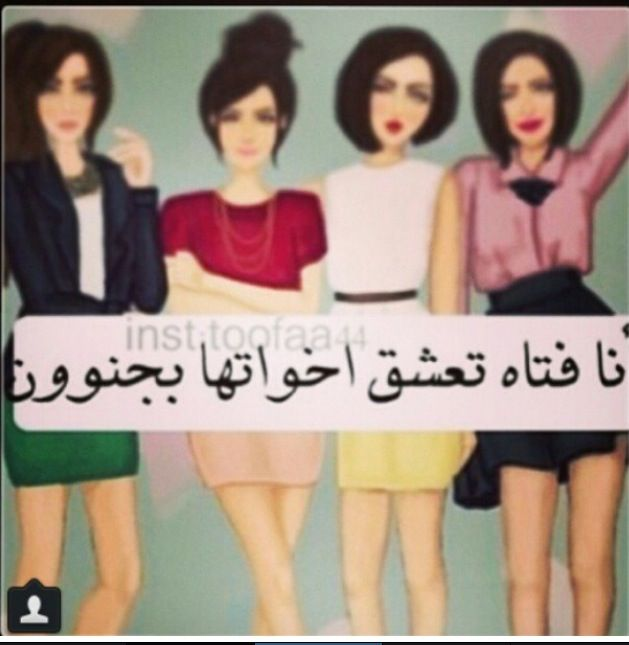 أخواتي هم حياتي Funny Pictures Arabic Quotes Funny