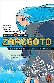 Zaregoto Volume01 Cover.jpg