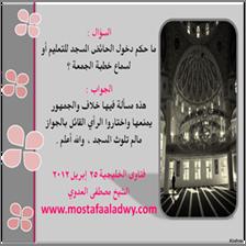 ماحكم دخول الحائض المسجد للتعليم أو لسماع خطبه الجمعة Electronic Products Phone Passport