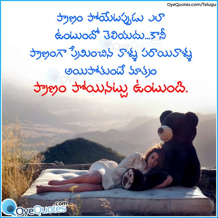 Telugu Alone Girl Love Failure Quotes Images Messages Pinterest