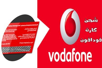 طريقة شحن كارت فودافون العادي والفكة والمارد وأسعار كروت شحن فودافون 2020 Tech Company Logos Vodafone Logo Company Logo