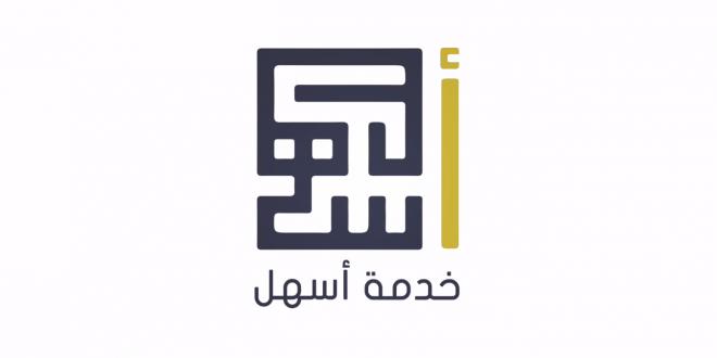 طريقة التسجيل فى خدمة أسهل بالكويت والخدمات التي تقدمها Tech Company Logos Company Logo Logos