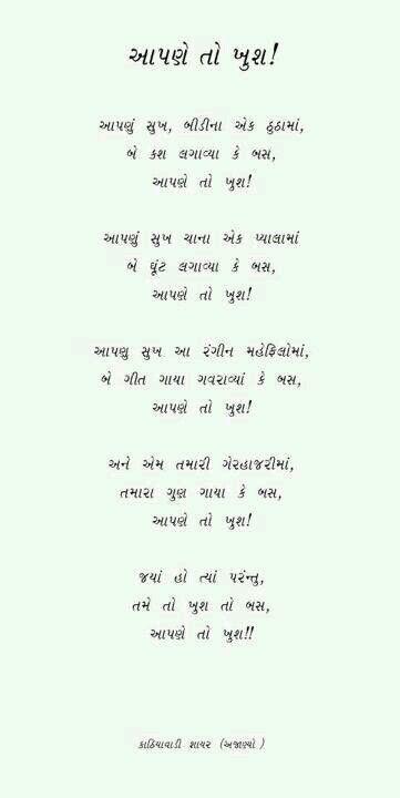 Gujarati Poem Other That I Love Pinterest