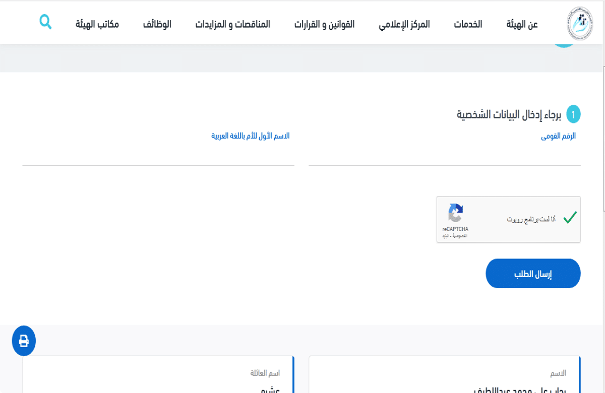 طرق وخطوات الاستعلام عن الرقم التأميني للمواطنين في مصر In 2021 Ios Messenger