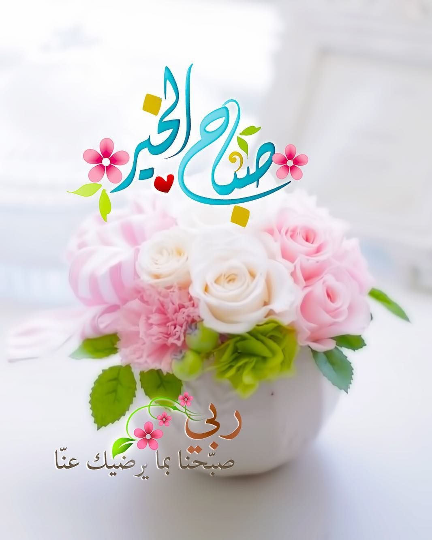 Pin By Zakiqazi On صباح الخيرات والبركة Beautiful Morning Messages Good Morning Flowers Good Morning Cards