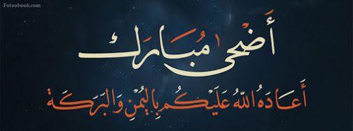 خياط وتفصيل Community Google Waterman Pens Eid Mubarak Wishes Eid Greetings