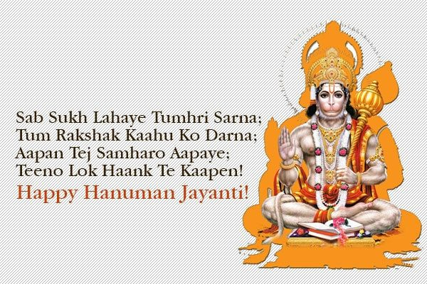 Happy Hanuman Jayanti Hindi quotes with images photo free