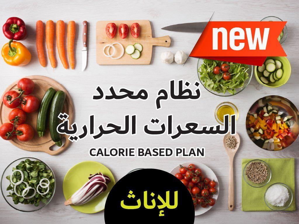 Calorie Based Diet For Females In 2020 Food Allergies Calorie Diet