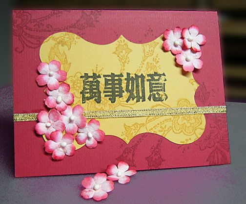 chinese new year greeting card with plum blossoms design this blossom chinese greetings is homemade and unique